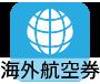 海外航空券検索