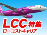 LCC(ローコストキャリア)特集(国内)