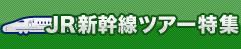 JR新幹線ツアー特集