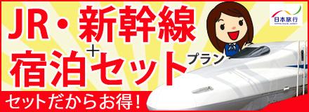 JR新幹線宿泊セット