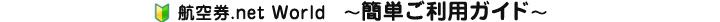 航空券.net World 〜簡単ご利用ガイド〜