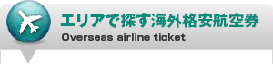 ���ꥢ��õ�������ʰ¹Ҷ��� Overseas airline ticket