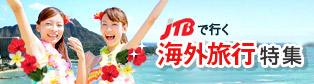 JTB海外旅行特集